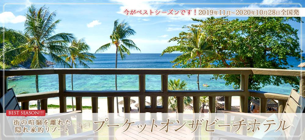 プーケット・オンザビーチ|A&A(エーアンドエー) タイ・プーケット旅行専門店